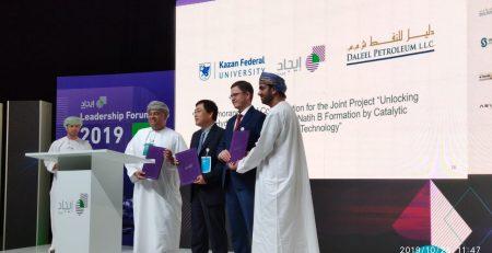 КФУ заключил договор о сотрудничестве с фондом Ejaad и компанией Daleel Petroleum LLC